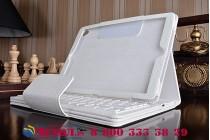 """Фирменный чехол со съёмной Bluetooth-клавиатурой для  iPad Pro 9.7"""" белый  кожаный + гарантия"""